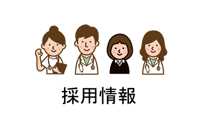 HPバナー_採用情報